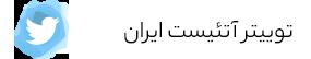 توییتر آتئیست ایران