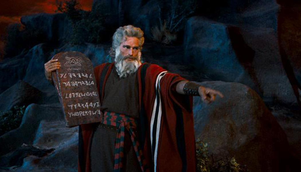 ده فرمان نوین خداناباوران