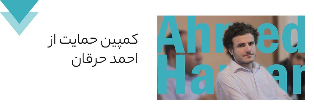 کمپین حمایت از احمد حرقان