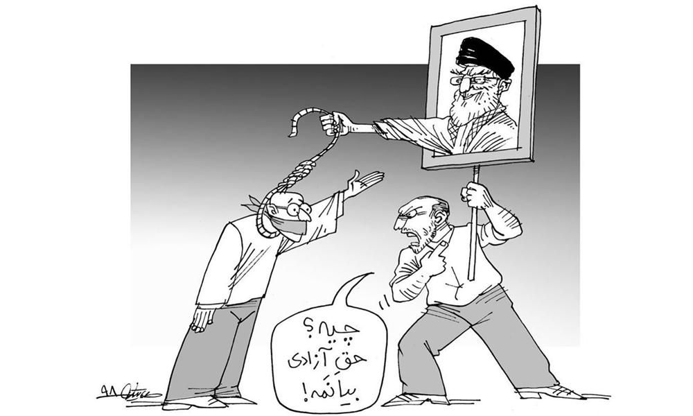 مرزهای آزادی بیان