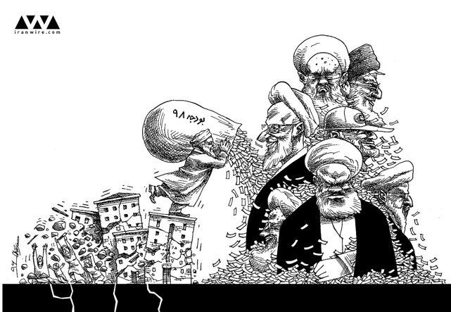 کاریکاتور بودجه 98 جمهوری اسلامی از مانا نیستانی