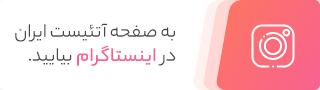 صفحه اینستاگرام آتئیست ایران