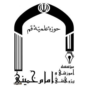 موسسه آموزشی و پژوهشی امام خمینی