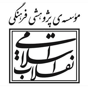 موسسه پژوهشی و فرهنگی انقلاب اسلامی