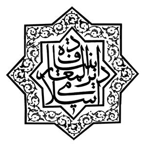 بنیاد دایره المعارف اسلامی