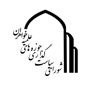 شورای سیاست گذاری حوزه های علمیه خواهران