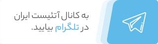 کانال تلگرام آتئیست ایران