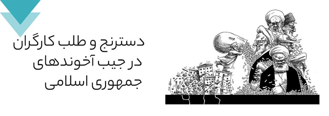 دسترنج و طلب کارگران در جیب آخوندهای جمهوری اسلامی