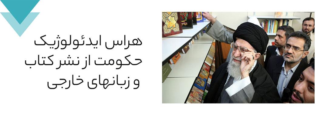 هراس ایدئولوژیک حکومت از نشر کتاب و زبانهای خارجی