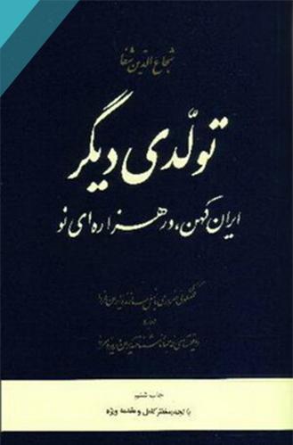 کتاب تولدی دیگر اثر شجاع الدین شفا