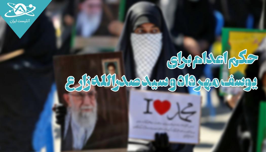 اعدام برای یوسف مهرداد و سید صدرالله فاضلی