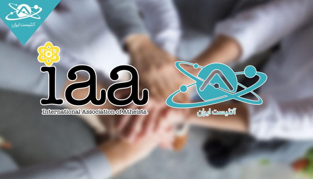 آتئیست ایران و انجمن بین المللی بیخدایان